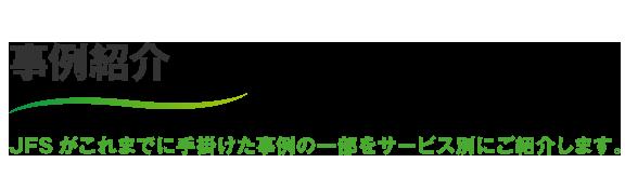 日本ファシリティ・ソリューション | 省エネルギーの最先端へ